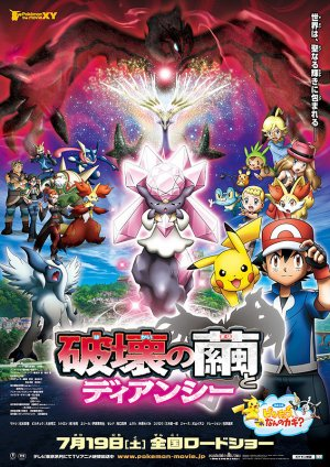 Cocoon of Destruction & Diancie